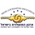 ארגון המנעולנים בישראל